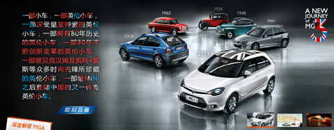 MG celebrates its small car expertise